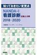 NANDA-I看護診断 定義と分類 2018-2020 知っておきたい変更点