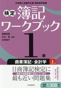 検定 簿記ワークブック 1級 商業簿記・会計学