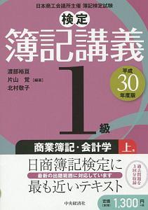 検定 簿記講義 1級 商業簿記・会計学 平成30年