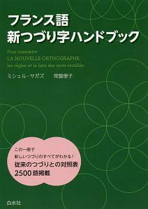 フランス語新つづり字ハンドブック