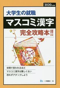 マスコミ漢字 2020