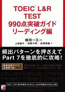 TOEIC L&R TEST 990点突破ガイド リーディング編