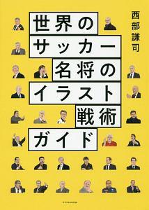 『世界のサッカー名将のイラスト戦術ガイド』西部謙司