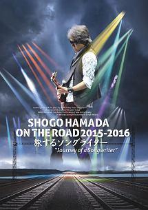 """板屋宏幸『SHOGO HAMADA ON THE ROAD 2015-2016 """"Journey of a Songwriter""""』"""