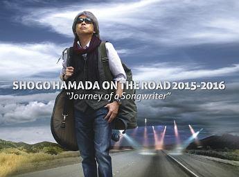 """板屋宏幸『SHOGO HAMADA ON THE ROAD 2015-2016 旅するソングライター """"Journey of a Songwriter""""(劇場上映盤)』"""