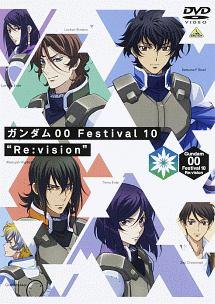 """ガンダム00 Festival 10 """"Re:vision"""""""