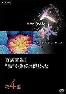 "NHKスペシャル 人体 神秘の巨大ネットワーク 第4集 万病撃退!""腸""が免疫の鍵だった"