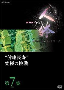 "NHKスペシャル 人体 神秘の巨大ネットワーク 第7集(最終回) ""健康長寿""究極の挑戦"