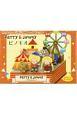世界名作童話コレクション パティ&ジミー ピノキオ