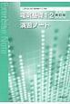 電気基礎1・2演習ノート 電気基礎1・2 準拠