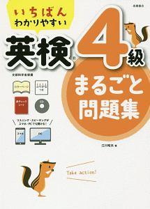 いちばんわかりやすい 英検4級まるごと問題集 CD・赤チェックシート付 高橋書店の英検シリーズ