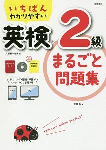 いちばんわかりやすい 英検2級まるごと問題集 CD・赤チェックシート・面接対策BOOK付 高橋書店の英検シリーズ