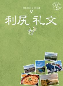 地球の歩き方JAPAN 島旅 利尻・礼文