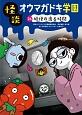 怪談オウマガドキ学園<図書館版> 妖怪の出る時間 (26)
