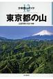 東京都の山 分県登山ガイド12