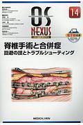 脊椎手術と合併症 回避の技とトラブルシューティング OS NEXUS14 電子版付き