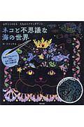 『ネコと不思議な海の世界 心をととのえる大人のスクラッチアート』クラミサヨ