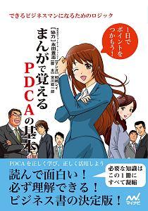 『まんがで覚えるPDCAの基本』永田豊志