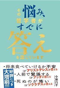 小林昌平『その悩み、哲学者がすでに答えを出しています』