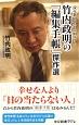 竹内政明の「編集手帳」傑作選 読売新聞朝刊一面コラム