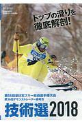 『技術選 2018』スキーグラフィック編集部