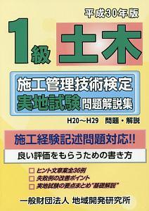 1級 土木 施工管理技術検定 実地試験 問題解説集 平成30年