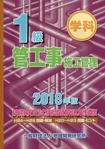 1級 管工事施工管理 学科<技術検定試験問題解説集録版> 2018