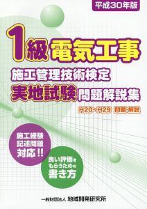1級 電気工事施工管理技術検定 実地試験問題解説集 H20~H29問題・解説 平成30年
