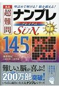 逸品 超難問ナンプレプレミアム145選 Sun