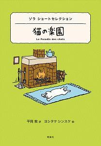 猫の楽園 ゾラショートセレクション