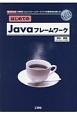 はじめてのJavaフレームワーク