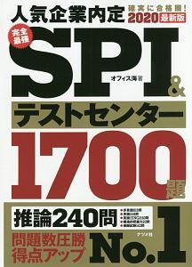 『完全最強 SPI&テストセンター1700題<最新版> 2020』オフィス海