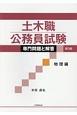 土木職 公務員試験 専門問題と解答 物理編<第3版>