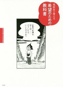 『高校生と考える希望のための教科書』坂本龍一