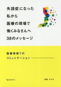 沼尾ひろ子『失語症になった私から医療の現場で働くみなさんへ38のメッセージ』