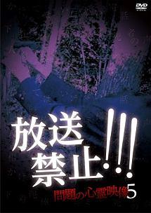 放送禁止!!!問題の心霊映像 5