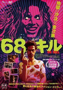 インデルパル・シン『68キル』