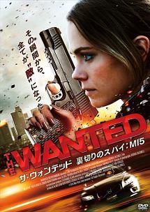 カティア・ウィンター『ザ・ウォンテッド 裏切りのスパイ:MI5』
