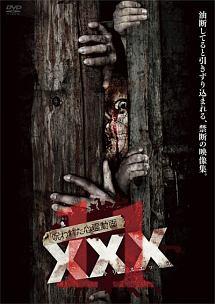 呪われた心霊動画 XXX(トリプルエックス) 11