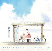 「あさがおと加瀬さん。」 オリジナルサウンドトラック