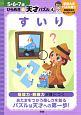 すいり 5・6・7歳ひらめき☆天才パズル4