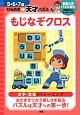 もじなぞクロス 5・6・7歳ひらめき☆天才パズル6