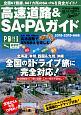 高速道路&SA・PAガイド<最新版> 2018-2019