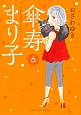 傘寿まり子 (6)