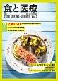 食と医療 2018SPRING-SUMMER (5)