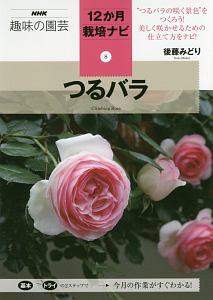 後藤みどり『つるバラ NHK趣味の園芸 12か月栽培ナビ8』