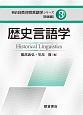 歴史言語学 朝倉日英対照言語学シリーズ・発展編3