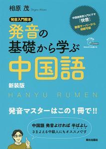 発音の基礎から学ぶ中国語<新装版>