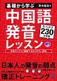 基礎から学ぶ 中国語発音レッスン MP3 CD-ROM付き