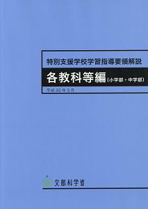 特別支援学校学習指導要領解説 各教科等編(小学部・中学部) 平成30年3月